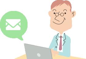医療に関するメールマガジンを受信できます