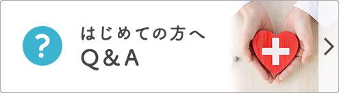 はじめての方へQ&A